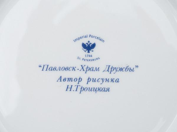 Тарелка декоративная Павловск - Храм Дружбы ИФЗ