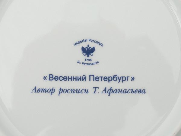 Тарелка декоративная Весенний Петербург ИФЗ