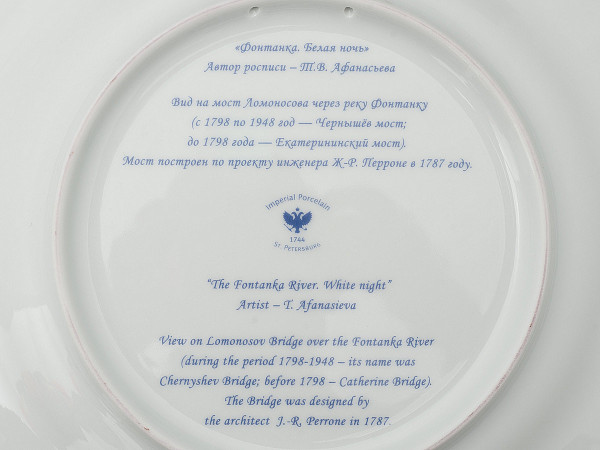 Тарелка декоративная Фонтанка. Белая ночь ИФЗ
