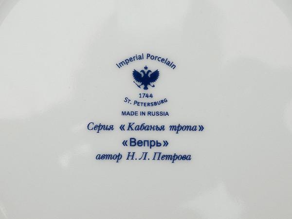 """Тарелка декоративная """"Вепрь"""" ИФЗ"""