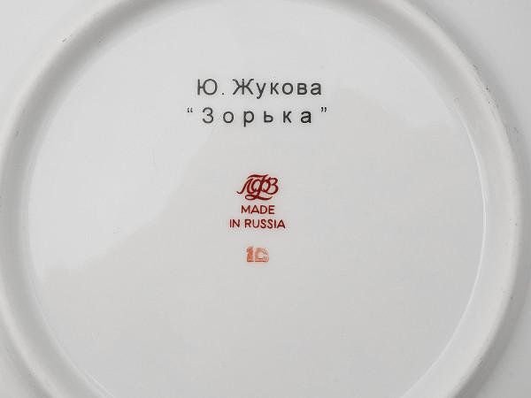 Тарелка декоративная Зорька ЛФЗ
