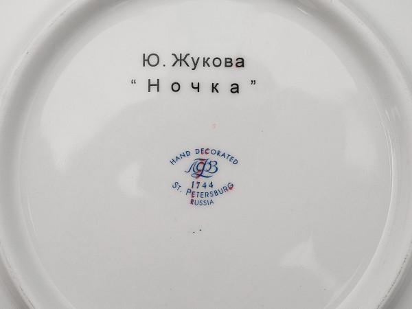 Тарелка декоративная Ночка ЛФЗ